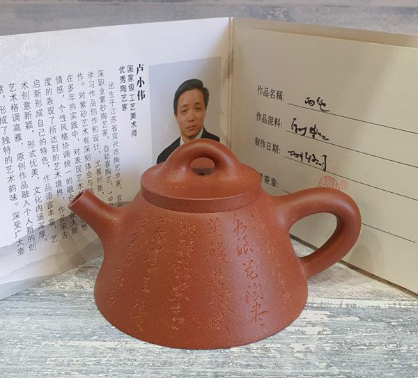 chaynik vladyka shi pyao